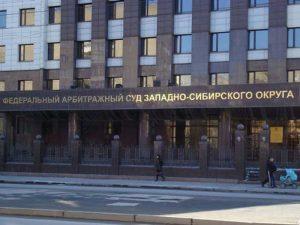 Арбитражный суд западно сибирского округа 2