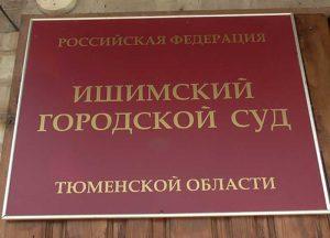 Ишимский городской суд Тюменской области 2