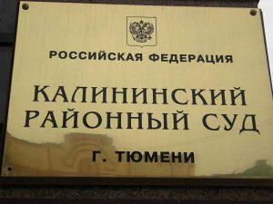 Калининский районный суд Тюмени 2