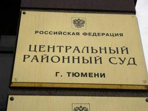 Центральный районный суд Тюмени 2