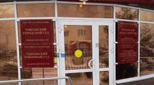 Тобольский районный суд Тюменской области 2